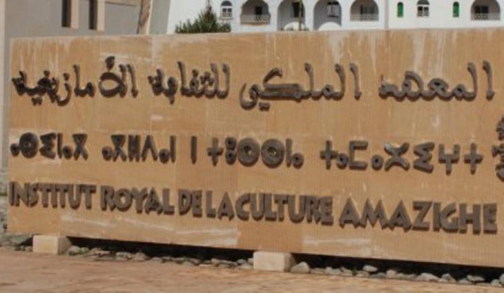 """Das """"Königliche Institut für Amazigh-Kultur""""; Quelle: UNPO - Unrepresented Nations and Peoples Organisation"""
