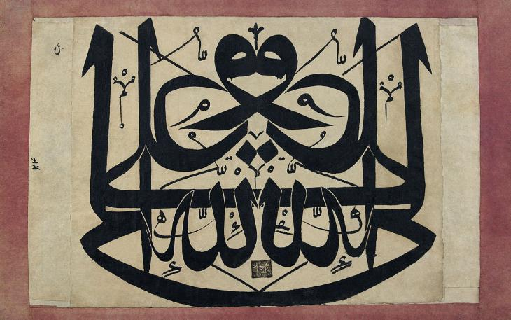 Arabische Kalligrafie von Mahmoud Ibrahim; Foto: Public Domain, Library of Congress