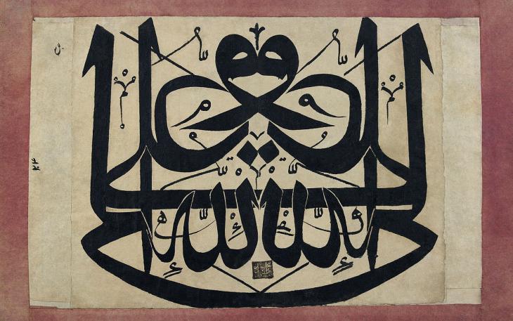 Arabische Kalligrafie von Mahmoud Ibrahim; Foto: Public Domain, Library of Congress