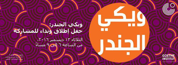Logo Wiki Gender Kairo; Quelle: Goethe-Institut Kairo