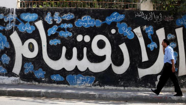 """Graffiti mit der Aufschrift """"Spaltung"""" in Gaza-Stadt; Foto: picture-alliance/Zuma Press"""