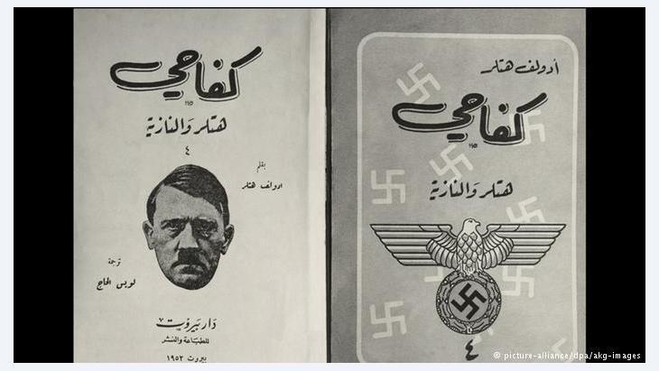"""Verbotene Ausgaben von """"Mein Kampf"""" in arabischer Übersetzung; Foto: dpa/picture-alliance"""