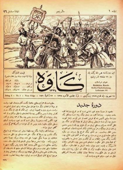 """Ausgabe der eine von der deutschen Reichsregierung finanzierten persischsprachigen Zeitschrift """"Kaveh""""; Quelle: Wikipedia"""
