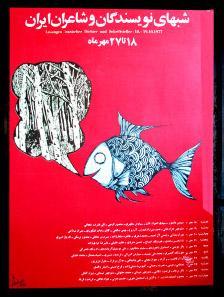 Veranstaltungsposter der damaligen Dichterabende vom Teheraner Goethe-Institut; Quelle: privat