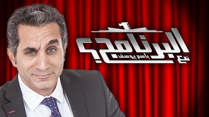"""Deutsche Welle TV-Sendungslogo """"AlBernameg"""" mit dem ägyptischen Satiriker Bassem Youssef; Foto: DW"""