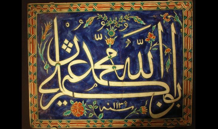 Koraninschriften auf einer Fliese in Istanbul; Foto: Gavin.collins/Wikimedia Commons