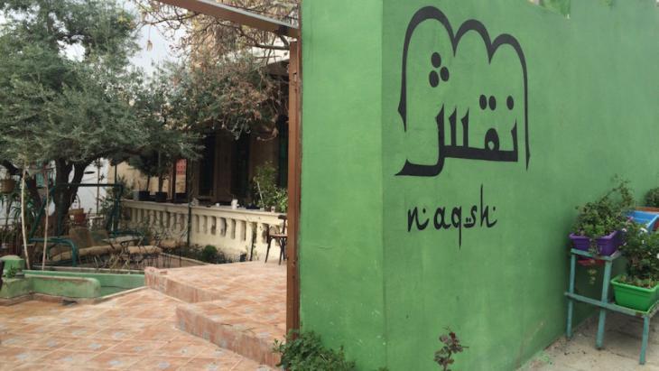 Das Kulturcafé Naqsh; Foto: Hakim Khatib/MPC Journal
