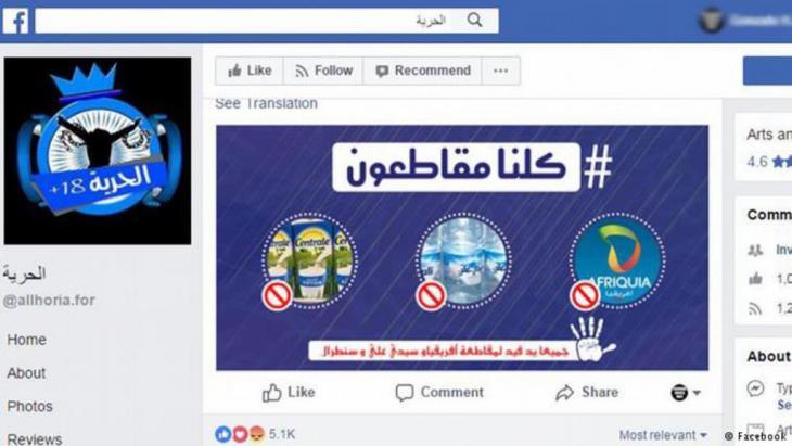 Screenshot der seit Ende April anhaltenden Boykott-Kampagne gegen große Biolebensmittel-Konzerne in Marokko auf Facebook; Quelle: Facebook