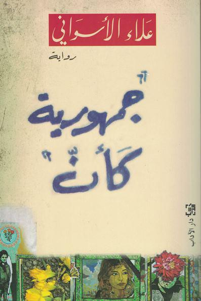 "Arab. Buchcover ""Die Republik als ob"" von Alaa al-Aswani im Verlag ""Dar al-Adab"""