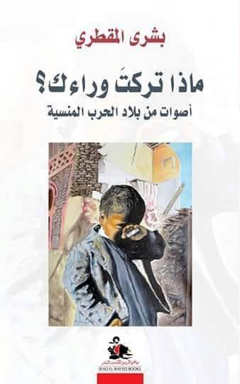"Buchcover Bushra al-Maqtari: ""What you left behind? Voices from a forgotten war-torn country"" im Verlag Riad El-Rayyes"