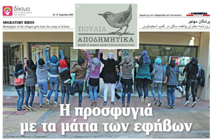 """Erste Ausgabe der Flüchtlingszeitung """"Migratory Birds""""; Quelle: UNHCR"""