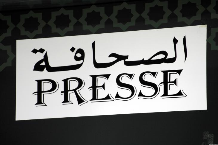 Presseschild auf arabisch; Foto: dpa