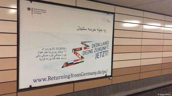"""Umstrittene Plakatkampagne des Innenministeriums: """"Dein Land - Deine Zukunft. Jetzt!""""; Foto: DW"""