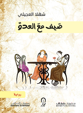 "Arab. Buchcover Shahla Ujayli: ""Summer with the Enemy""; Verlag Difaf"