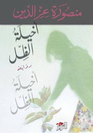 """Buchcover der arabischen Ausgabe von Mansoura Ez-Eldins Roman """"Shadow Specters"""" (""""Ikhyla't Alzil"""")"""