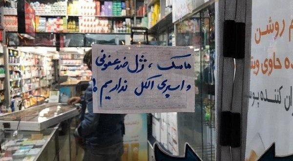 Laden in der zentraliranischen Stadt Qom; Quelle: IRNA