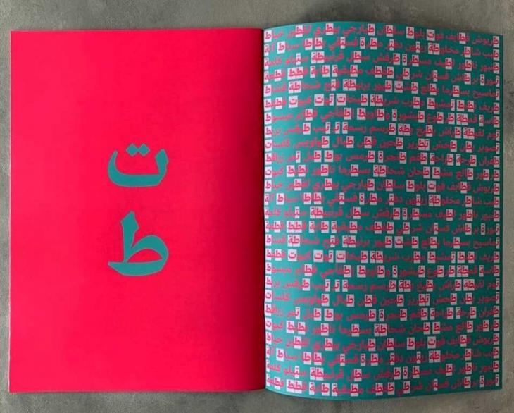 """Ein schön gestaltetes Buchcover aus dem Hause """"Dar Onboz"""". (Foto: Dar Onboz)"""