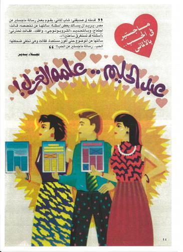 Liebe in Ägypten ist überall, auch in vielen Lifestyle-Zeitschriften; Foto: © Steffen Strohmenger