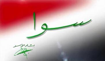"Logo ""Sawa""-Kampagne Assads; Quelle: Sawa/Facebook"