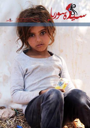 "Cover des Frauenmagazins ""Saiedet Souria"""