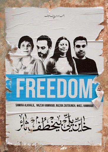 Poster der Kampagne #4Douma zur Freilassung der vier entführten Menschenrechtsaktivist/innen; Foto: Marcell Shehwaro / Global Voices / #4Douma; Creative Commons Lizenz