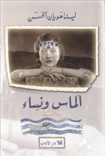 """Buchcover """"Diamanten und Frauen"""" von Lina Huyan Elhassan"""