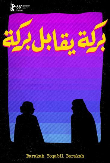 """Filmplakat """"Barakah meets Barakah"""" auf der Berlinale; Quelle: El-Housh Productions"""