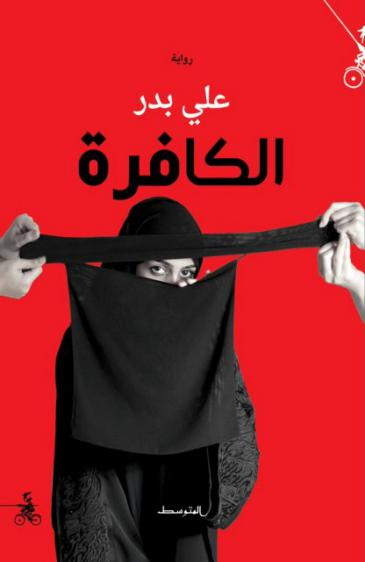 "Cover of ""Al-Kafira"" (The Infidel Woman) published in Arabic in 2015"