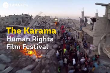 Logo KARAMA-GAZA HUMAN RIGHTS FILM FESTIVAL 2016