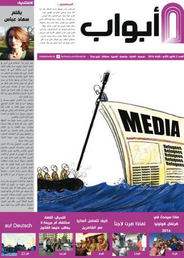 """Erste Seite der Flüchtlingszeitung """"Abwab""""; Quelle: """"Abwab""""/Ramy Al-Asheq"""