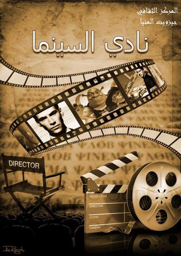 Filmplakat Cinema Club Jesuit in Kairo; Quelle: Cinema Club Jesuit