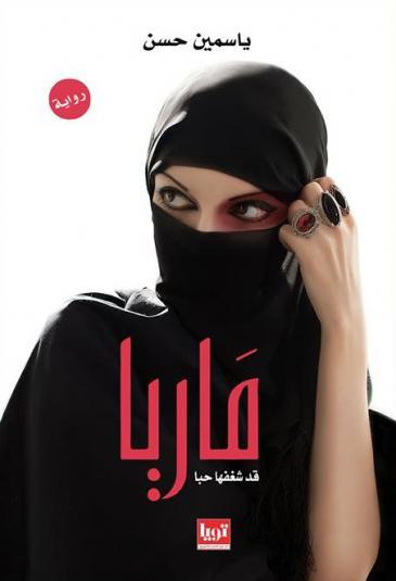 """Buchcover """"Maria"""" von Jasmin Hassan"""