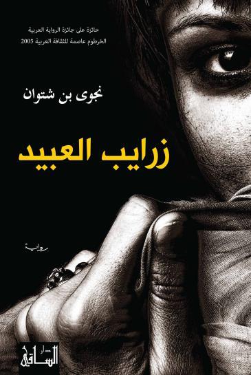 """Naywa Binshatwans Buch """"The Slave Pens"""" in arabischer Fassung"""