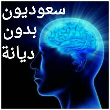 """Facebook-Logo """"Saudis ohne Religion""""; Quelle: Facebook"""