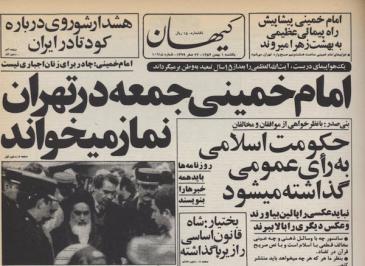 """Ausgabe """"Keyhan"""" vom 21. Januar 1979"""