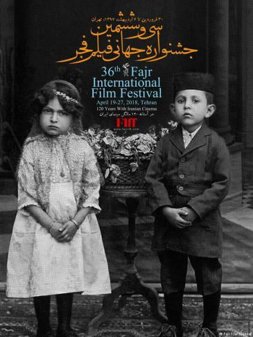 Poster des 36. Fajr Film Festivals in Teheran; Quelle: Fajr Film Festival