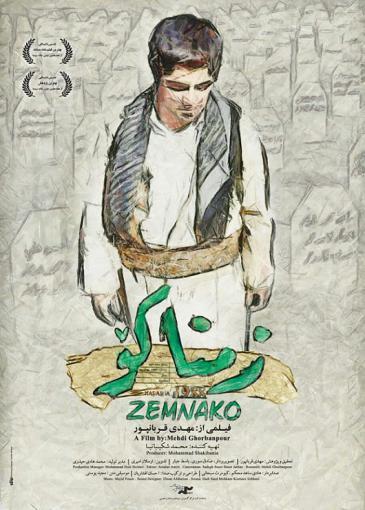 """Plakat des Films """"Zemnako"""" des iranischen Regisseurs Mehdi Ghorbanpour"""