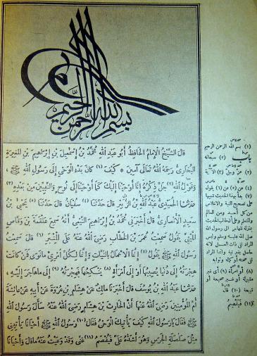 Anfang des Ṣaḥīḥ al-Buchārī in der Ausgabe Bulaq (1893–94) mit Randvermerken von Al-Yunini; Foto: wikipedia
