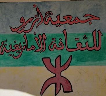 """Logo des Vereins """"Azrou"""" zur Förderung der Amazigh-Kultur in Tunesien; Quelle: Azrou/Facebook"""