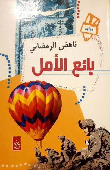 "Arabische Buchcover von nahid al Ramadhani ""The Hope Vendor"" im Verlag Dar Waraq"