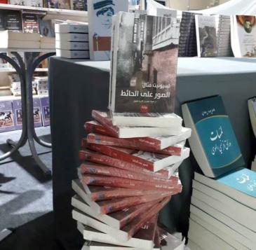 """Cover des Roman der irakischstämmigen israelischen Autorin Tsionit Fattal Kuperwasser """"Die Bilder an der Wand"""" auf Arabisch. Foto: Mesopotamia-Verlag."""