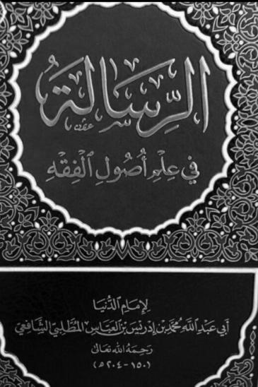 """Moderne Fassung von asch-Schāfiʿīs """"Ar-Risala""""; Quelle: Dar al Aquida – Beirut"""