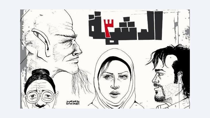 Cover ägyptisches Comic-Magazin El Doshma