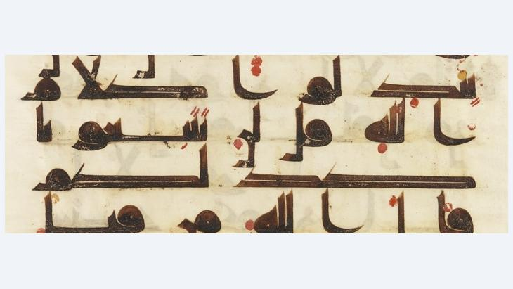 Teil eines Verses aus der 48. Sure Al-Fath in einer Handschrift aus dem 8. oder 9. Jahrhundert; Foto: Wikipedia