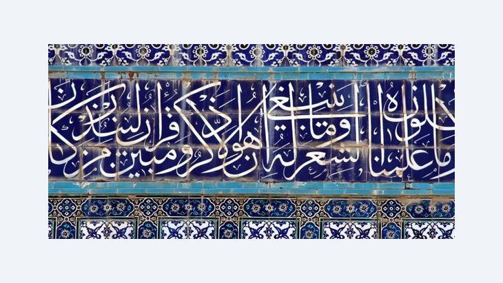 Kalligraphie am Felsendom in Jerusalem; Foto: Annett Hellwig