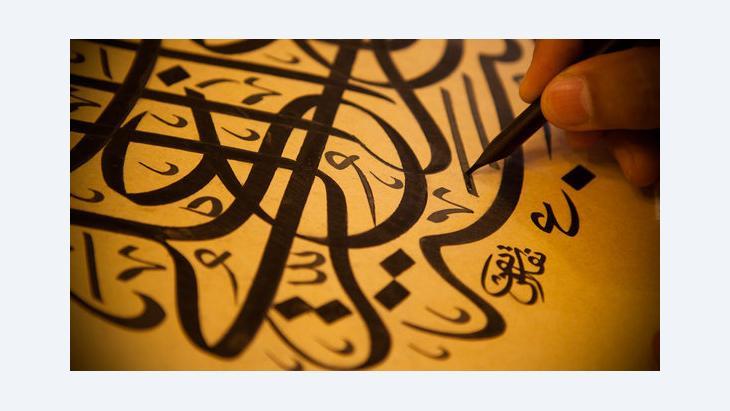 Islamische Kalligraphie; Foto: picture-alliance/Tone Koene