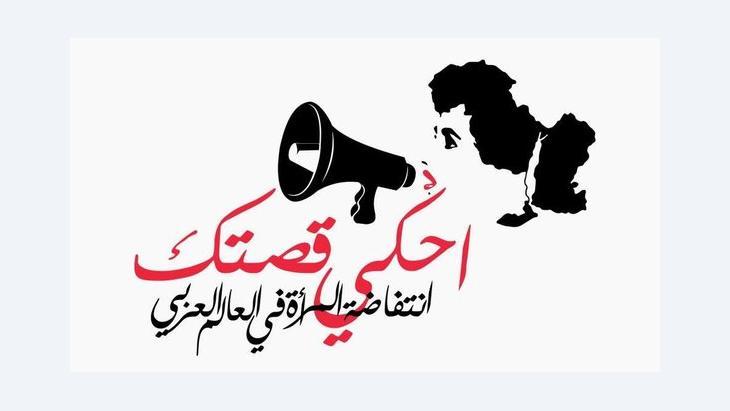Logo der Internetkampagne The Uprising of Women in the Arab World