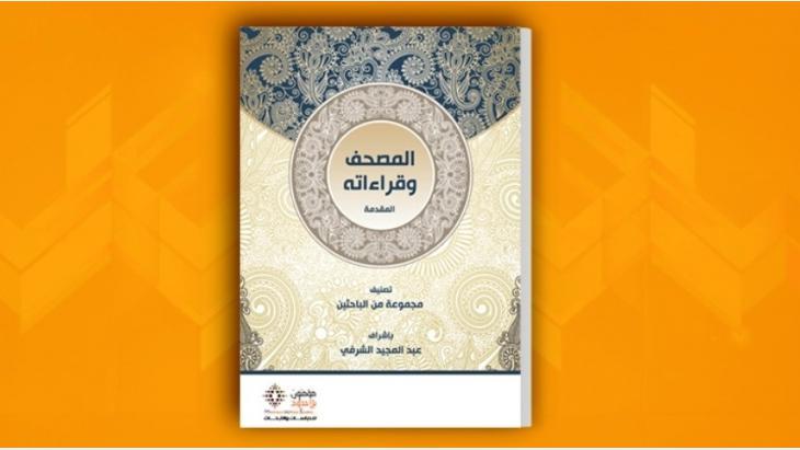 Historisch Kritische Ausgabe Rückt Den Koran In Ein Neues