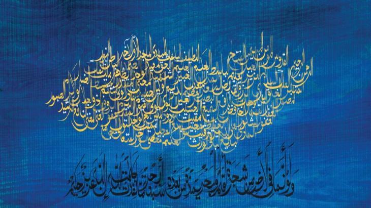"""Kalligraphie """"Die Unendlichkeit"""" von Shahid Alam; mit freundlicher Genehmigung des Künstlers"""