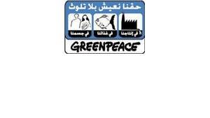 Logo von Greenpeace Libanon